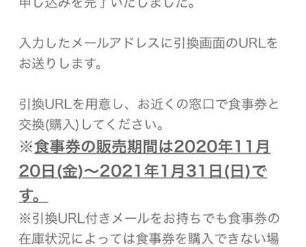 GoToイート(EAT)東京 アナログ食事券の申込方法・購入方法まとめ