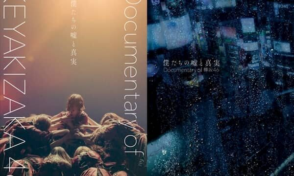 僕たちの嘘と真実 Documentary of 欅坂46 予約限定特典