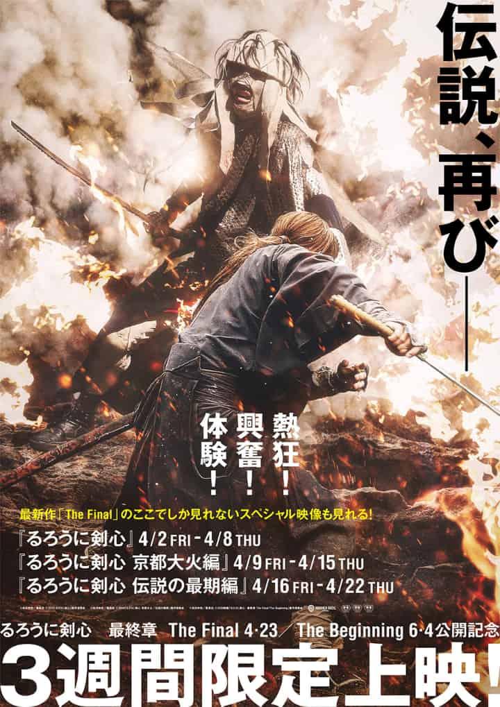映画『るろうに剣心』シリーズ過去作3作品一挙上映
