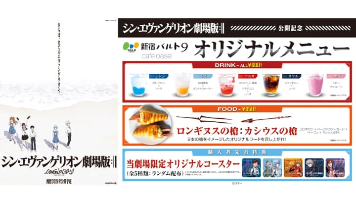 『シン・エヴァンゲリオン劇場版』映画限定グッズ