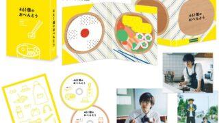 『461個のおべんとう』Blu-ray/DVD豪華版・ショップ別限定特典一覧【道枝駿佑(なにわ男子/関西ジャニーズJr.)】