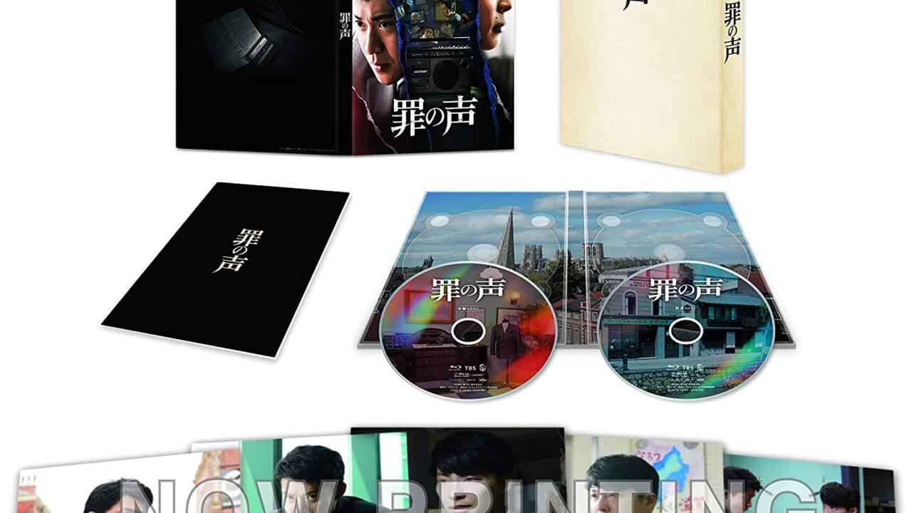 『罪の声』Blu-ray/DVD豪華版・ショップ別限定特典一覧