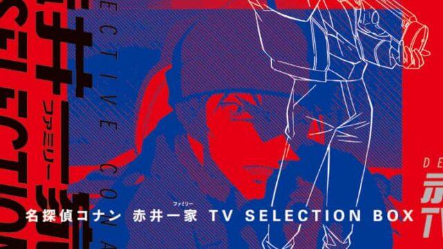 『TV版名探偵コナン 赤井一家TVSelection BOX』ショップ別限定特典一覧