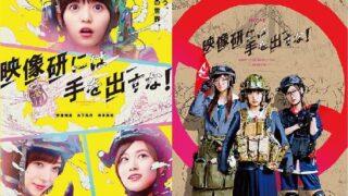 映画 映像研 Blu-ray/DVD 特典