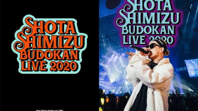清水翔太 SHOTA SHIMIZU BUDOKAN LIVE 2020 ショップ別限定特典一覧