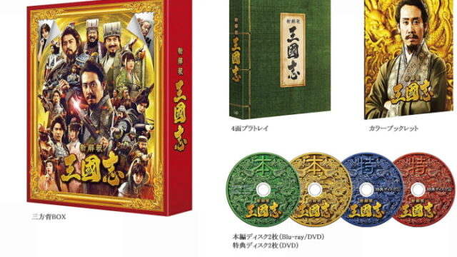 新解釈・三國志』Blu-ray&DVDショップ別特典一覧