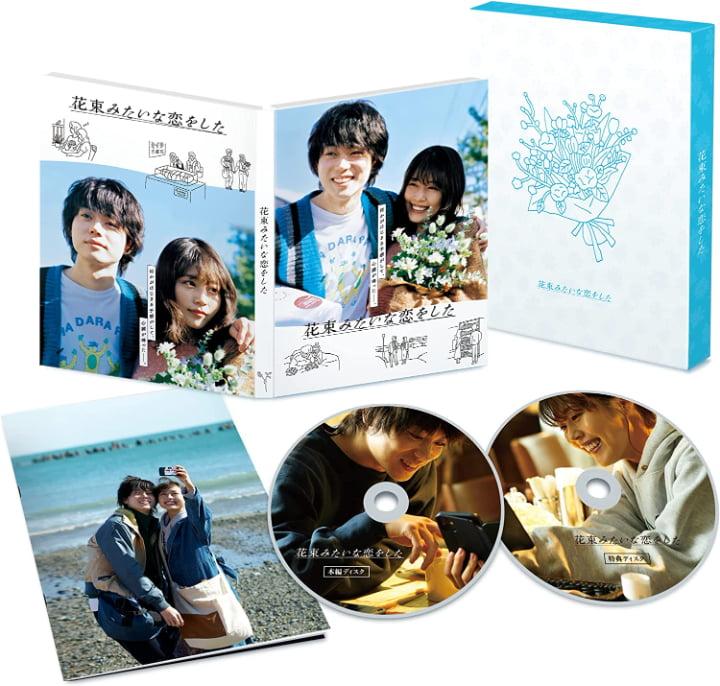 花束みたいな恋をした Blu-ray/DVD ショップ別特典一覧 菅田将暉 有村架純