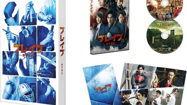 【7月21日(水)発売】『ブレイブ -群青戦記-』Blu-ray/DVD【三浦春馬さん出演】