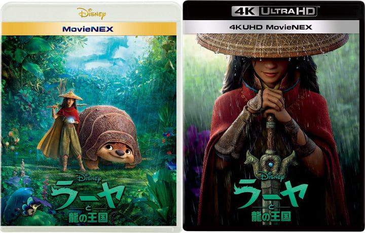 【5月21日(金)発売】『ラーヤと龍の王国』Blu-ray(MovieNEX)ショップ別特典一覧