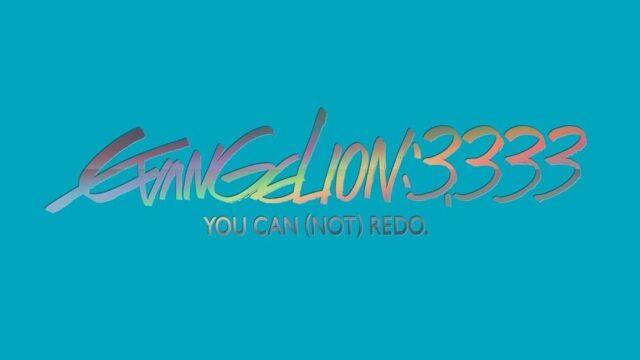 【8月25日(水)発売】『ヱヴァンゲリヲン新劇場版:Q EVANGELION:3.333』ショップ別限定特典一覧