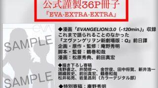 シン・エヴァンゲリオン劇場版』入場者特典 Qの前日譚 空白の14年間