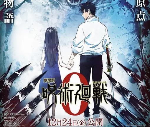 【12月24日(金)劇場公開】『劇場版 呪術廻戦 0』映画情報まとめ