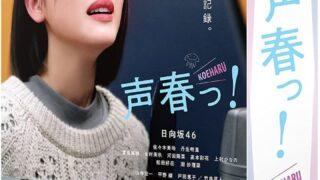 【9月15日(水)発売】日向坂46佐々木美玲&丹生明里W主演ドラマ『声春っ!』ショップ別特典まとめ