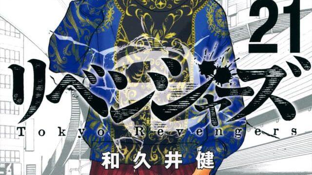 【東京卍リベンジャーズ】キサキ(稀咲鉄太/きさきてった)の人物・名セリフ・実写映画俳優・アニメ声優まとめ