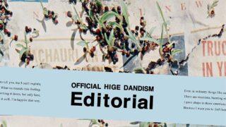 【8月18日(水)発売】Official髭男dism『Editorial』ショップ別特典まとめ