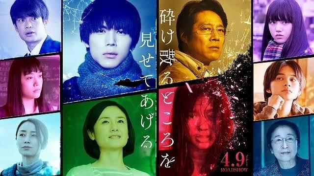 【11/10(水)発売】『砕け散るところを見せてあげる』Blu-ray/DVDショップ別特典一覧