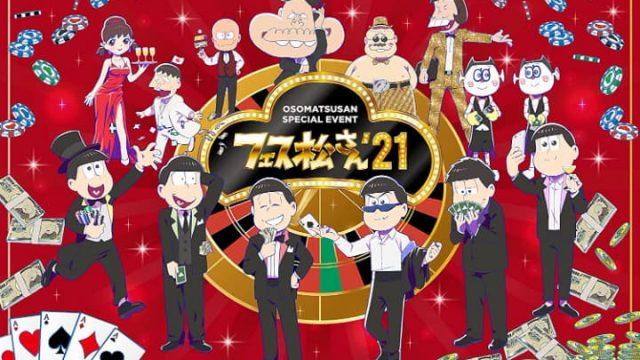 おそ松さんスペシャルイベント フェス松さん'21 限定特典 アニメイト