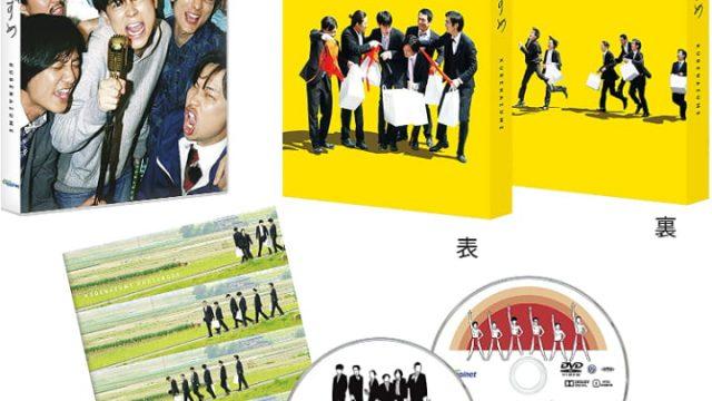 【10月15日(金)発売】『くれなずめ』Blu-ray/DVDショップ別特典一覧【成田凌】