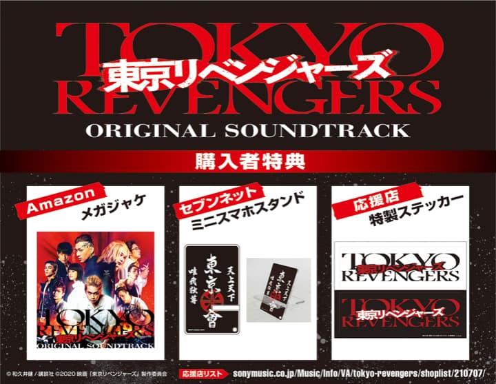 『映画東京リベンジャーズ オリジナル・サウンドトラック』 ショップ別限定特典 先着