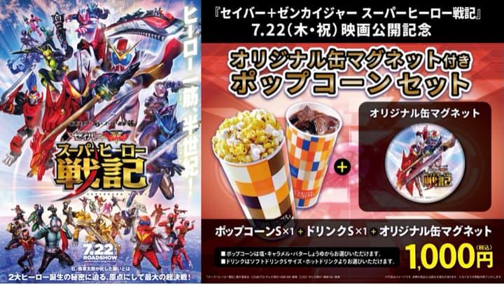 【ユナイテッド・シネマ限定】オリジナル缶マグネット付きポップコーンセット セイバー+ゼンカイジャー スーパーヒーロー戦記