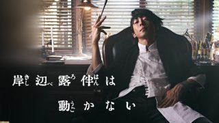 【10/22(金)発売】『岸辺露伴は動かない』Blu-ray/DVDショップ別特典一覧【NHK・高橋一生主演】