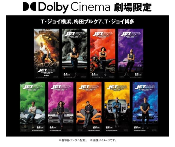 T・ジョイ DOLBY CINEMA 入場者特典 『ワイルド・スピード/ジェットブレイク』劇場限定スマホステッカー