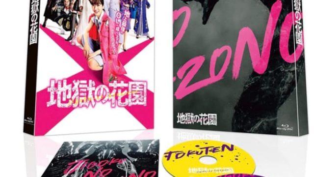 『地獄の花園』Blu-ray/DVD豪華版 ショップ別特典