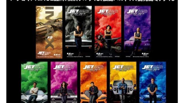 T・ジョイ IMAX 入場者特典 『ワイルド・スピード/ジェットブレイク』劇場限定スマホステッカー