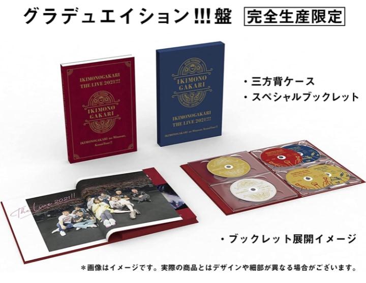 【11/3(水)発売】『いきものがかりの みなさん、こんにつあー!! THE LIVE 2021!!!』Blu-ray/DVDショップ別特典一覧