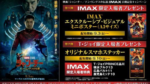 Tジョイ 『シャン・チー/テン・リングスの伝説』 IMAX 入場者特典
