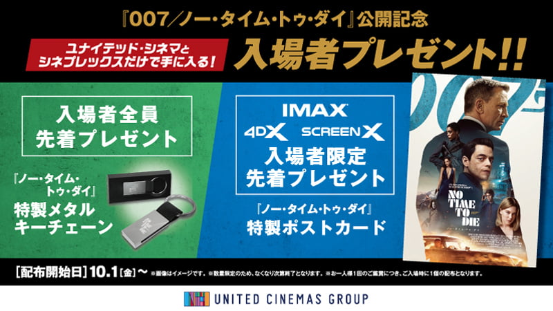 【10/1(金)公開】『007/ノー・タイム・トゥ・ダイ』入場者特典、IMAX®、MX4D、4DX、DOLBY CINEMA上映まとめ