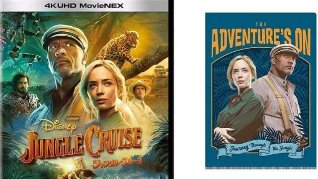 【10/6(水)発売】『ジャングル・クルーズ』MovieNEX、Disney+(ディズニープラス)見放題配信日まとめ