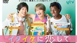 【22/4/8(金)発売】『イタイケに恋して』Blu-ray/DVD BOX・オフィシャルグッズまとめ【菊池風磨出演】