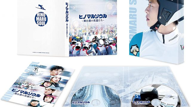 ヒノマルソウル~舞台裏の英雄たち~』Blu-ray/DVDショップ別特典まとめ