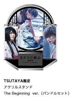 【11/10(水)発売】『るろうに剣心 最終章 The Beginning』Blu-ray/DVDショップ別特典一覧
