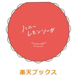 ハニーレモンソーダ 限定特典
