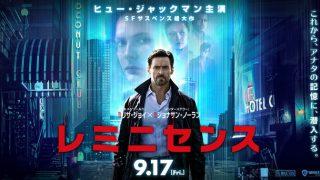 【9/17(金)公開】『レミニセンス』IMAX®、DOLBY CINEMA上映映画館
