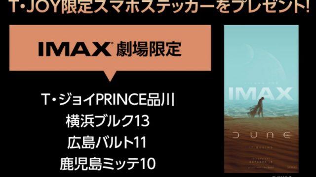 【10/15(金)公開】『DUNE/デューン 砂の惑星』入場者特典、IMAX®、4DX、DOLBY CINEMA上映まとめ